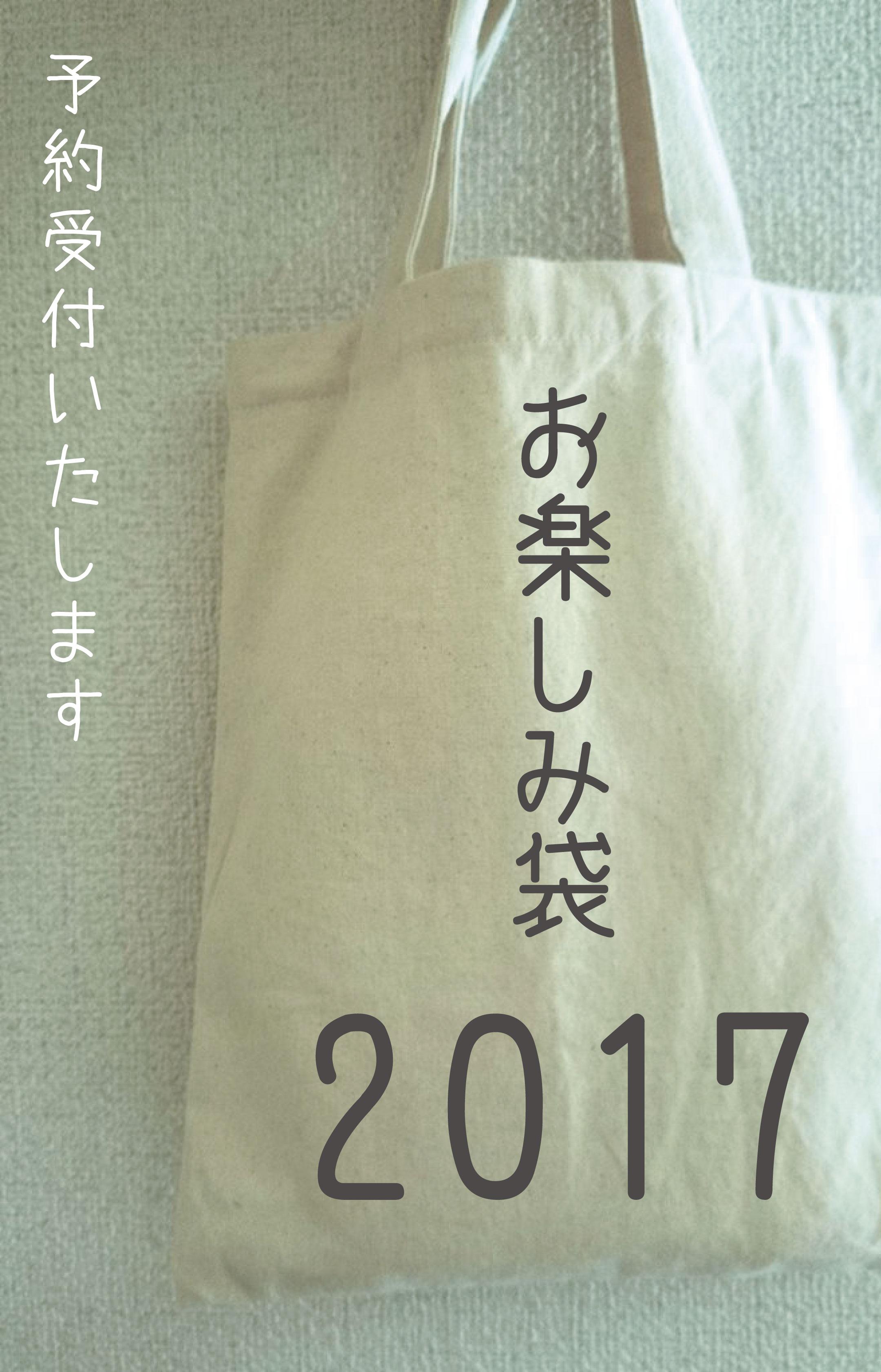 2017お楽しみ袋