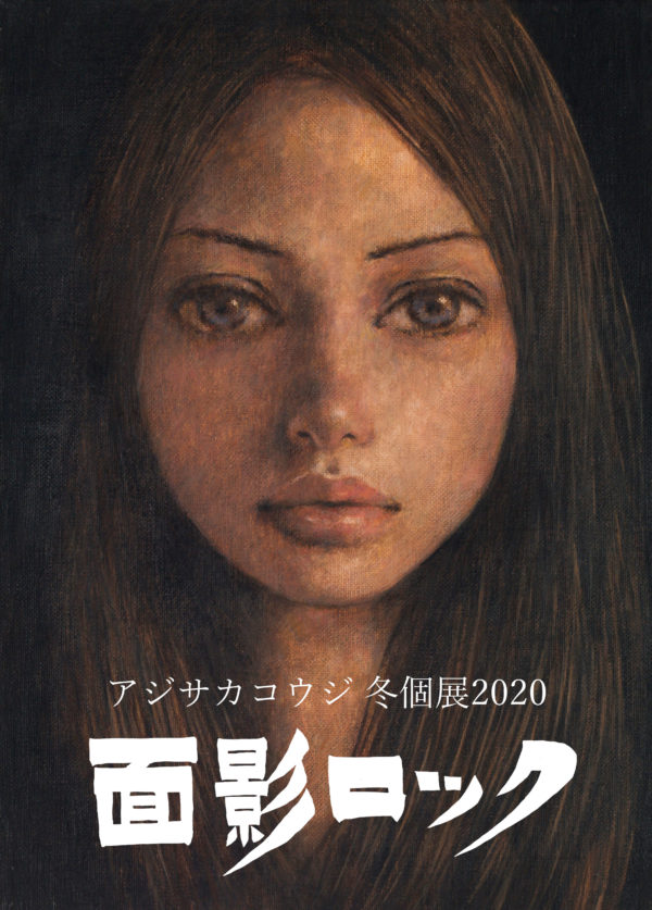 azisaka202011